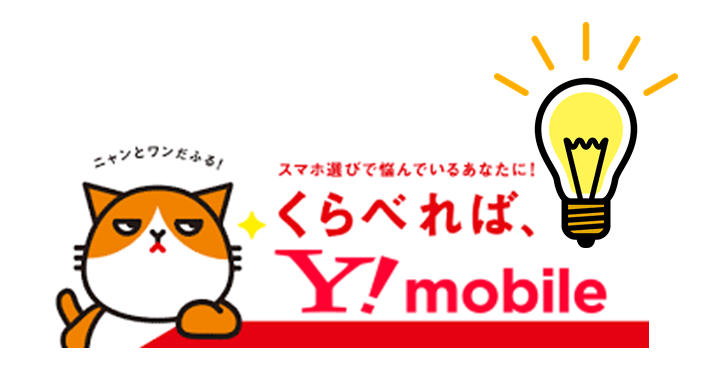 Y!mobile良い