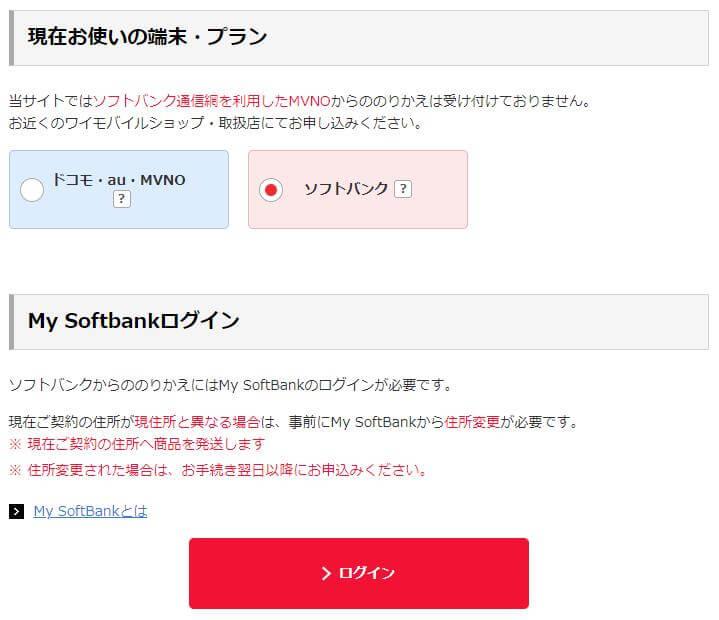 SoftBankから乗り換え