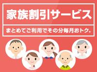 ワイモバイルの家族割引