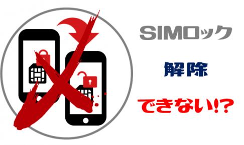 SIMロック解除できない