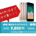 ワイモバイルのiPhoneSE緊急値下げ