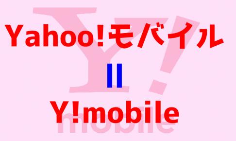 Yahooモバイル