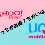 ワイモバイルとUQモバイルの比較