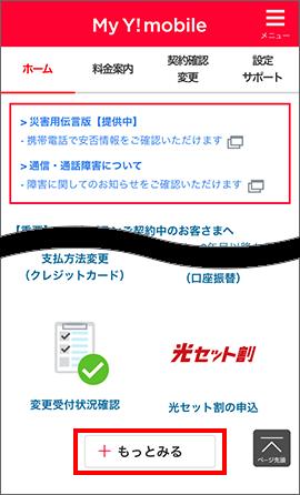 ワイモバイルの留守番電話サービス設定方法(転送・解除 ...