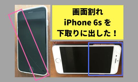 iPhone画面割れ下取り