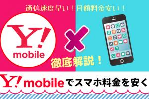 Y!mobile徹底解説