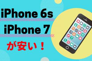 iPhone安い