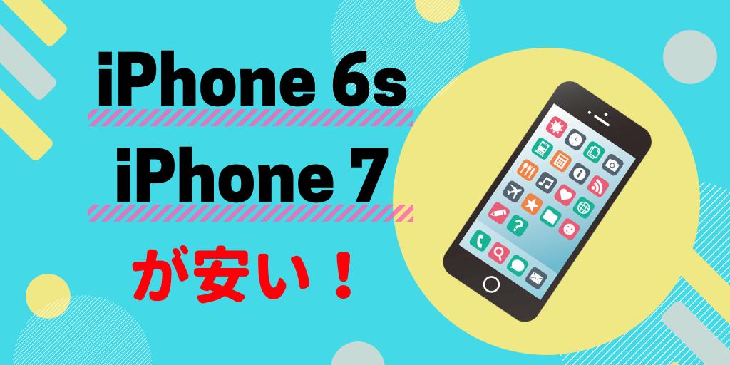 ワイモバイルのiPhone安い