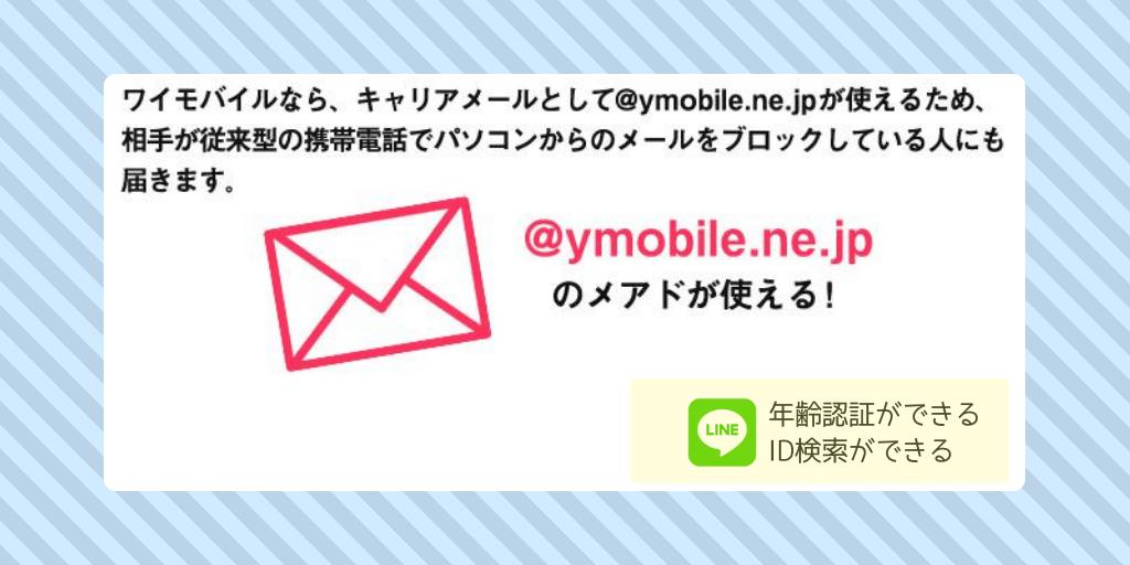 ワイモバイルのキャリアメール