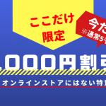 ワイモバイルのここだけ限定1万円割引