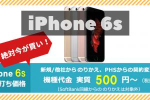 iPhone6s緊急値下げ