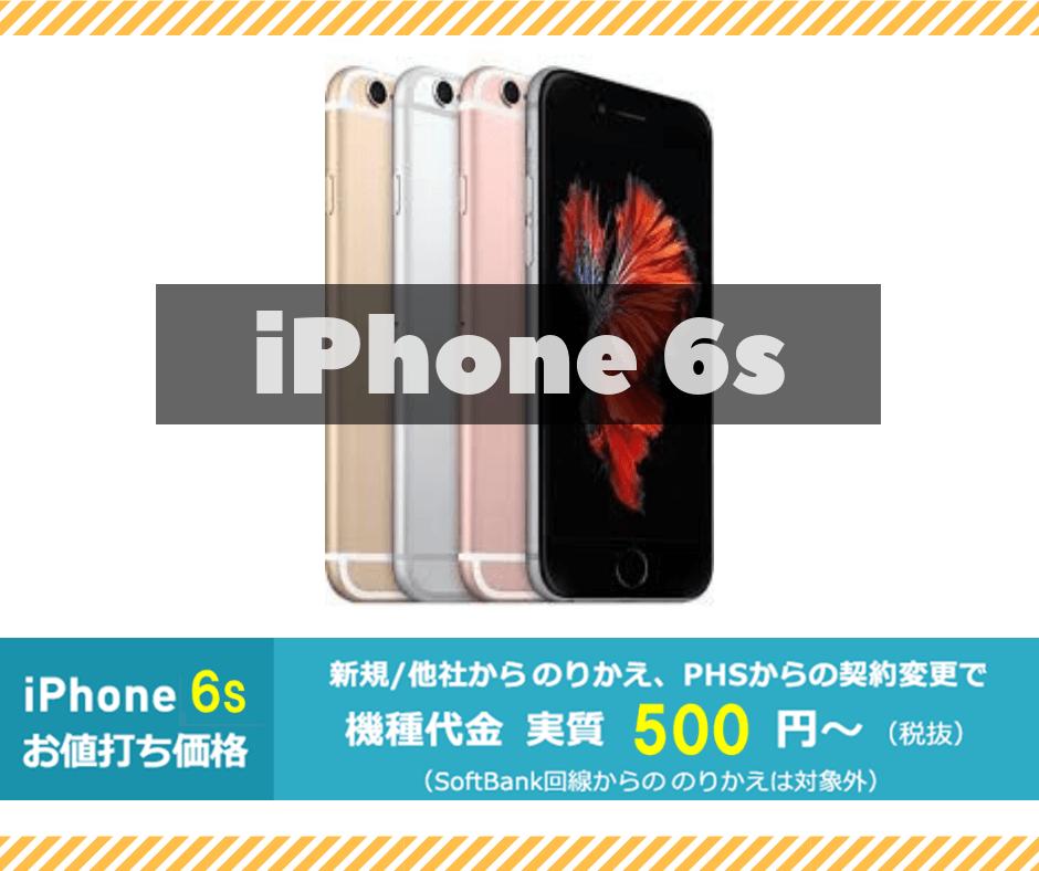 ワイモバイルのiPhone6s値下げで安い
