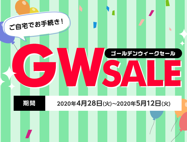 ワイモバイルのGW SALE