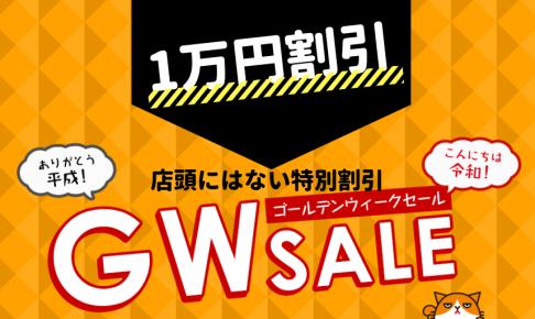 ワイモバイルの「GW SALE」限定1万円割引