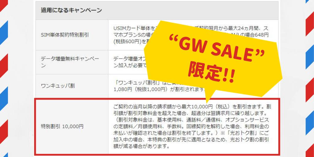 1万円割引
