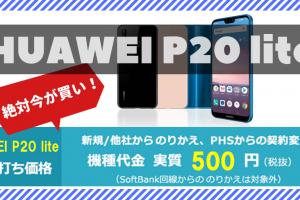 ワイモバイルのHUAWEI P20 lite 値下げで安い
