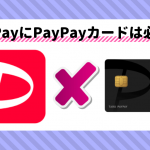 PayPayはヤフーカード必須