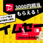 ワイモバイルの「タイムセール」限定1万円割引