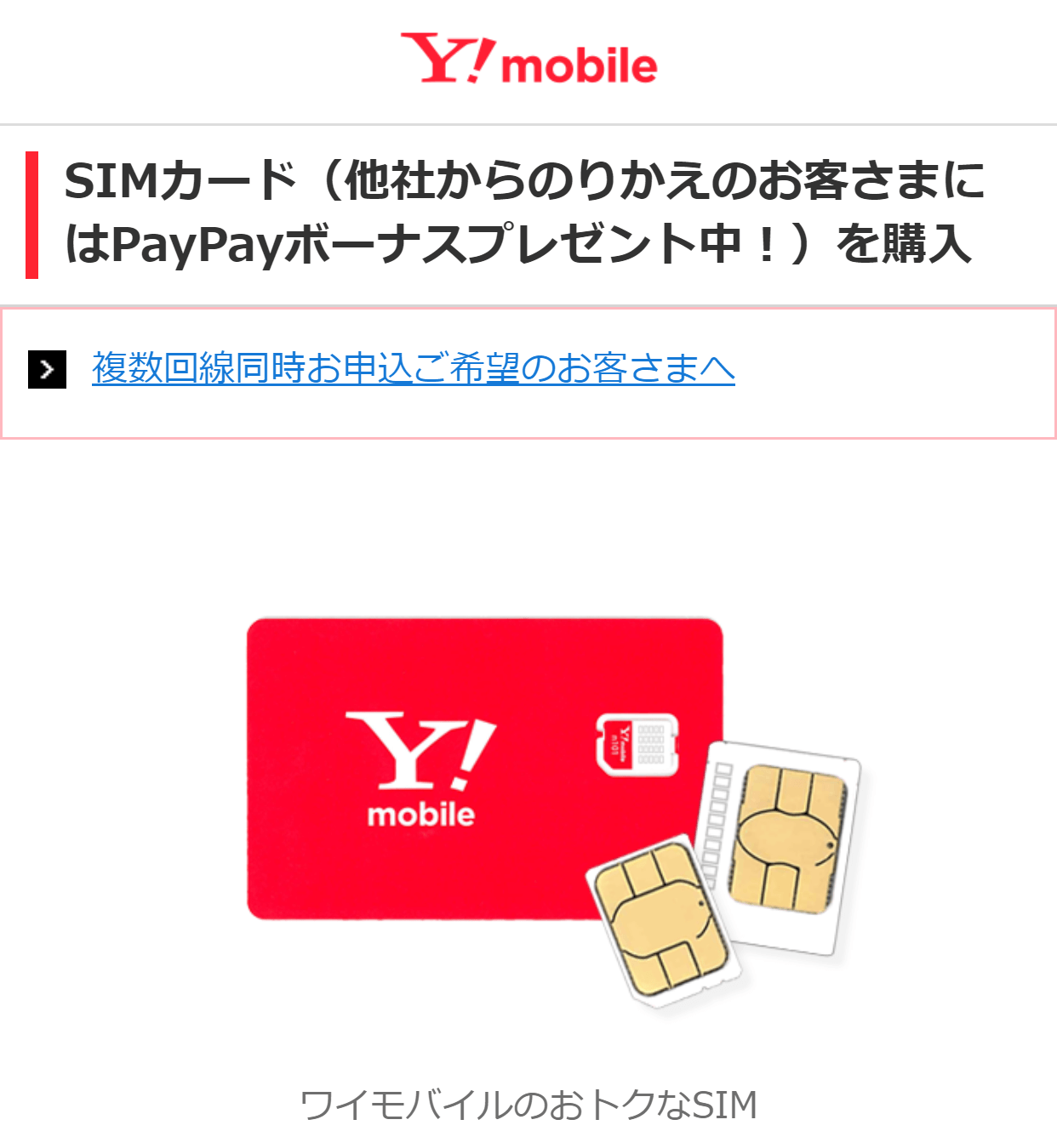 ワイモバイルの「タイムセール」SIMカード