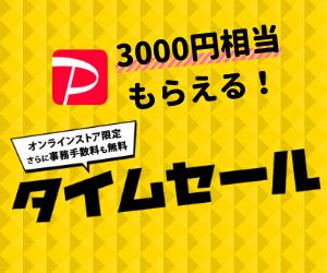 """今だけ""""タイムセール""""1万円割引"""