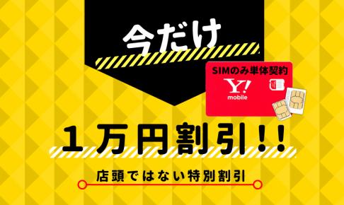SIMのみ契約1万円割引