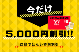 SIMのみ契約5,000円割引