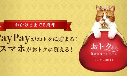 おトクなる5周年キャンペーン