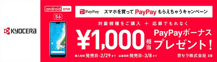AndroidOneS6購入すれば全員PayPayもらえる