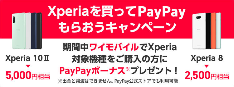 ワイモバイル「Xperia 10Ⅱ」キャンペーン