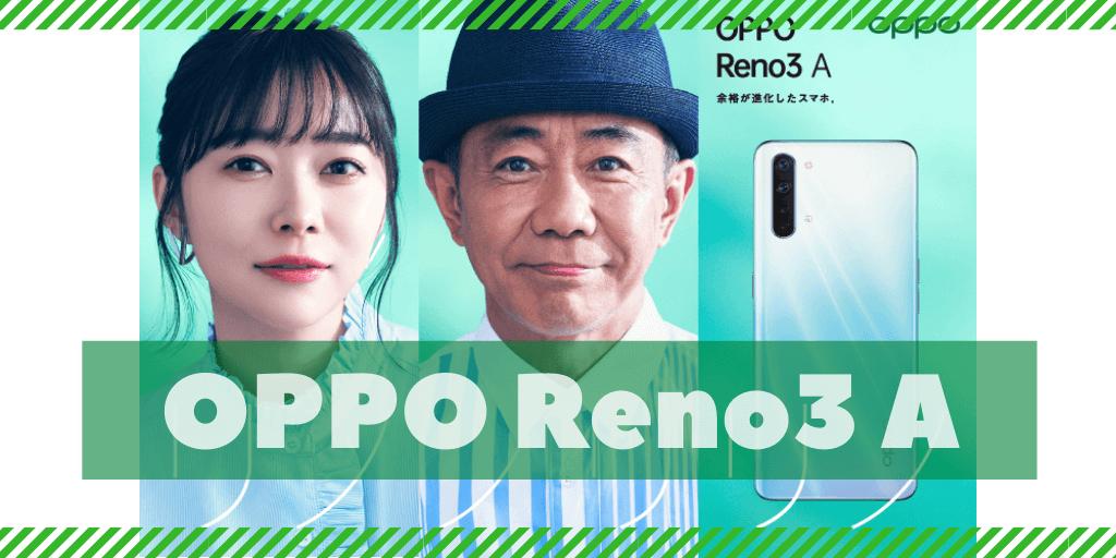 ワイモバイル「OPPO Reno3A」