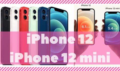 ワイモバイルの「iPhone 12」